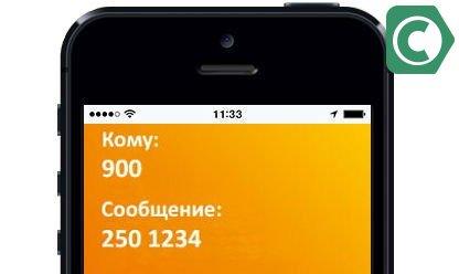 Изображение - Почему не отправляются смс на номер 900 с телефона 1bb1bb31d51df05ef20a81bb3