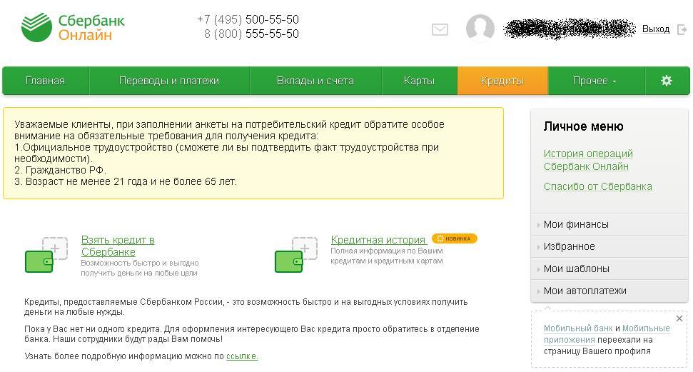 Изображение - Что такое предодобренный кредит сбербанка, кому его дают 3db-Kredit-v-Sberbank-Online