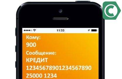Изображение - Почему не отправляются смс на номер 900 с телефона 3fpostg