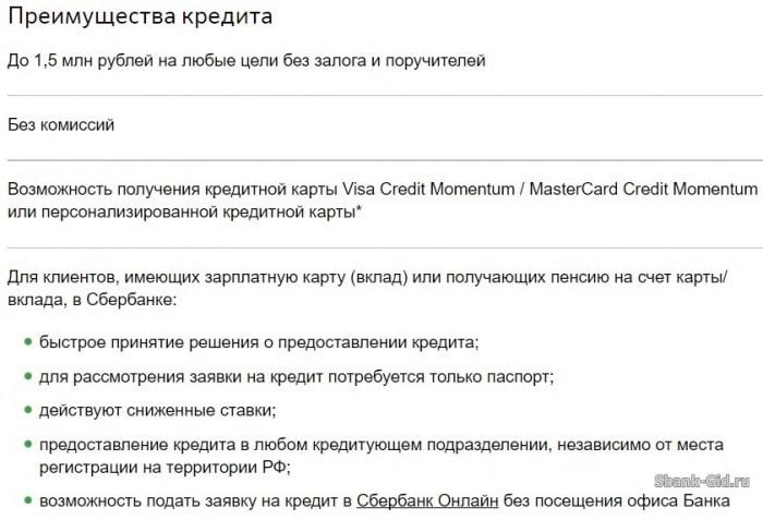 русский стандарт банк онлайн заявка на кредит на карту за 5