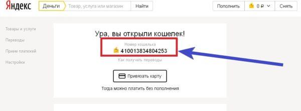 яндекс деньги вход в личный кабинет по номеру счета 4100 телефон в рассрочку с 18 лет
