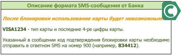 Изображение - Почему не отправляются смс на номер 900 с телефона 558-Instrukciya-po-komande-BLOKIROVKA-502x790