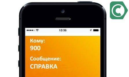 Изображение - Почему не отправляются смс на номер 900 с телефона 59f-SMS-komanda-VYPISKA-mini-vypiska-po-karte