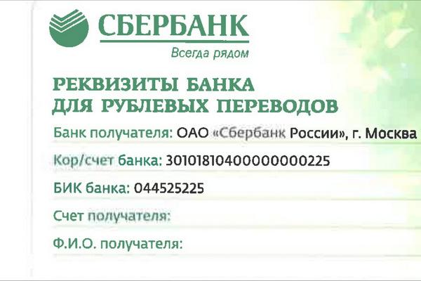 042202603 волго-вятский банк пао сбербанк реквизиты инн кпп какие банки выдают кредит без подтверждения доходов