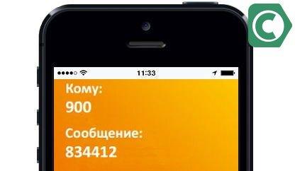 Изображение - Почему не отправляются смс на номер 900 с телефона 654ac392eed726ce3e9d84cca-772x684