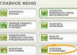 как перевести деньги с карты на карту по номеру телефона сбербанк досрочное погашение кредита хоум кредит банк калькулятор