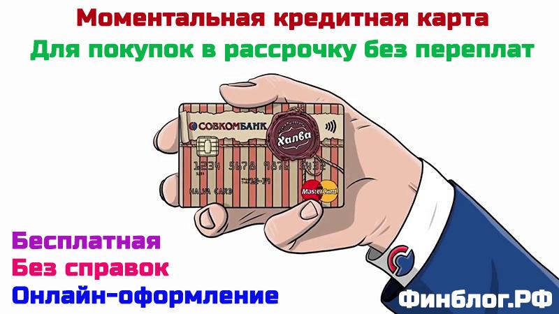 восточный банк заявка на кредит