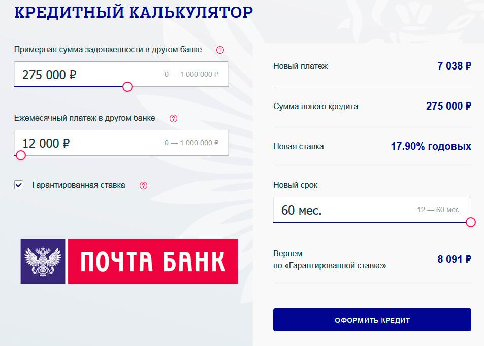 оставить заявку на кредит в почтобанке деньги клик онлайн кредит