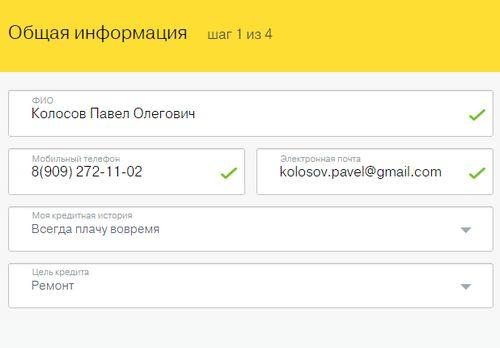 Заявка в тинькофф банк