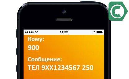 Изображение - Почему не отправляются смс на номер 900 с телефона aac9656364