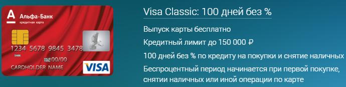 альфа банк оформление кредитной карты онлайн и условия