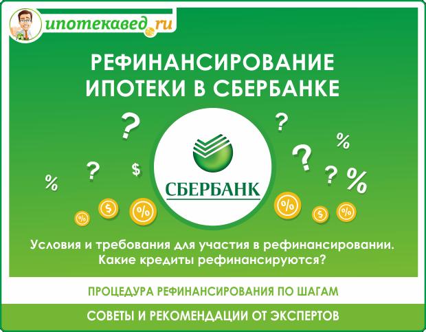 в каком банке выгоднее сделать рефинансирование ипотеки которыми