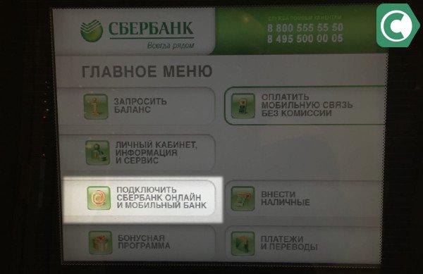Изображение - Почему не отправляются смс на номер 900 с телефона dd09-V-glavnom-menyu-lyubogo-bankomata-est-ta