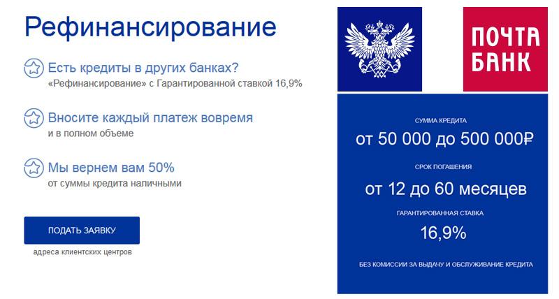 почта банк рефинансирование кредитов других банков онлайн