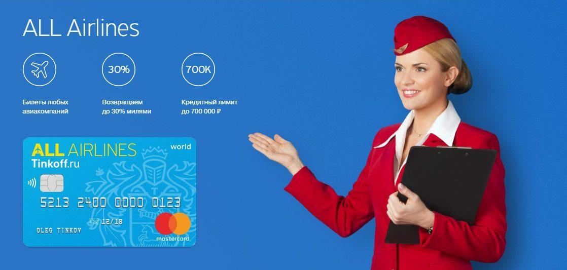 All Airlines от банка «Тинькофф»