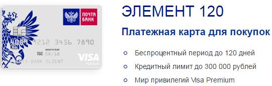 Почта банк статус кредита