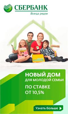 Как оформить ипотеку без первоначального взноса в сбербанке молодая семья