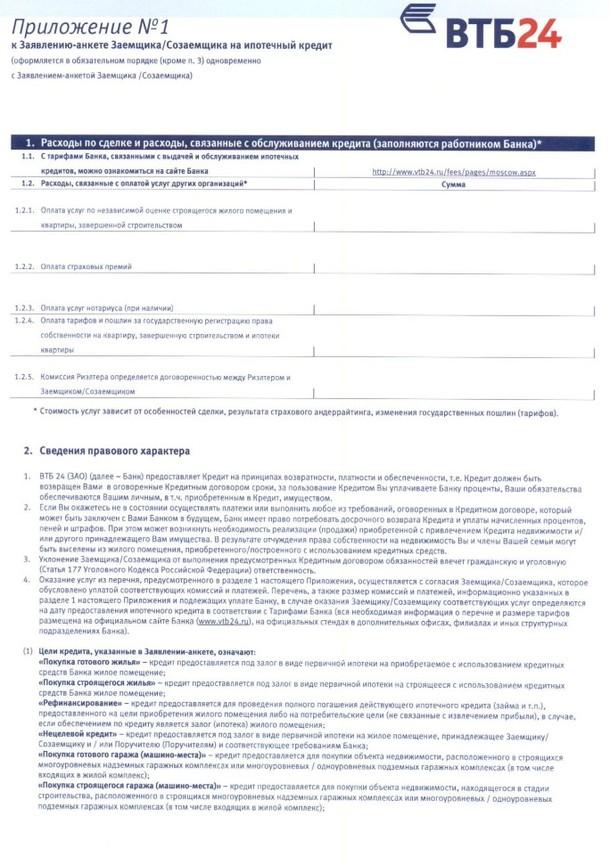 банк втб 24 официальный сайт кредиты