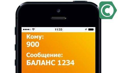 Изображение - Почему не отправляются смс на номер 900 с телефона ppostm6218