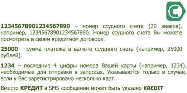 Изображение - Почему не отправляются смс на номер 900 с телефона raximage-fef-709x696