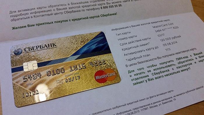 оформить онлайн заявку на кредитную карту промсвязьбанк