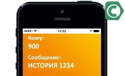 Изображение - Почему не отправляются смс на номер 900 с телефона screenshot935400c5