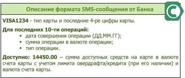 Изображение - Почему не отправляются смс на номер 900 с телефона sico-j-558x946