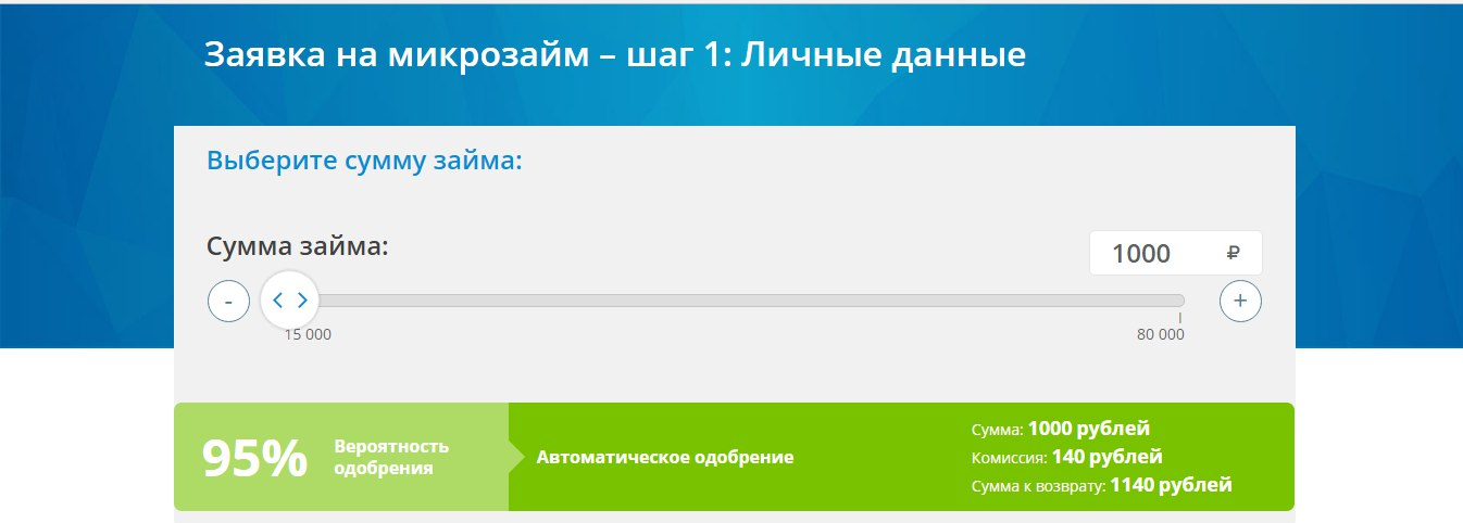 Касса 365 ру займ заявка