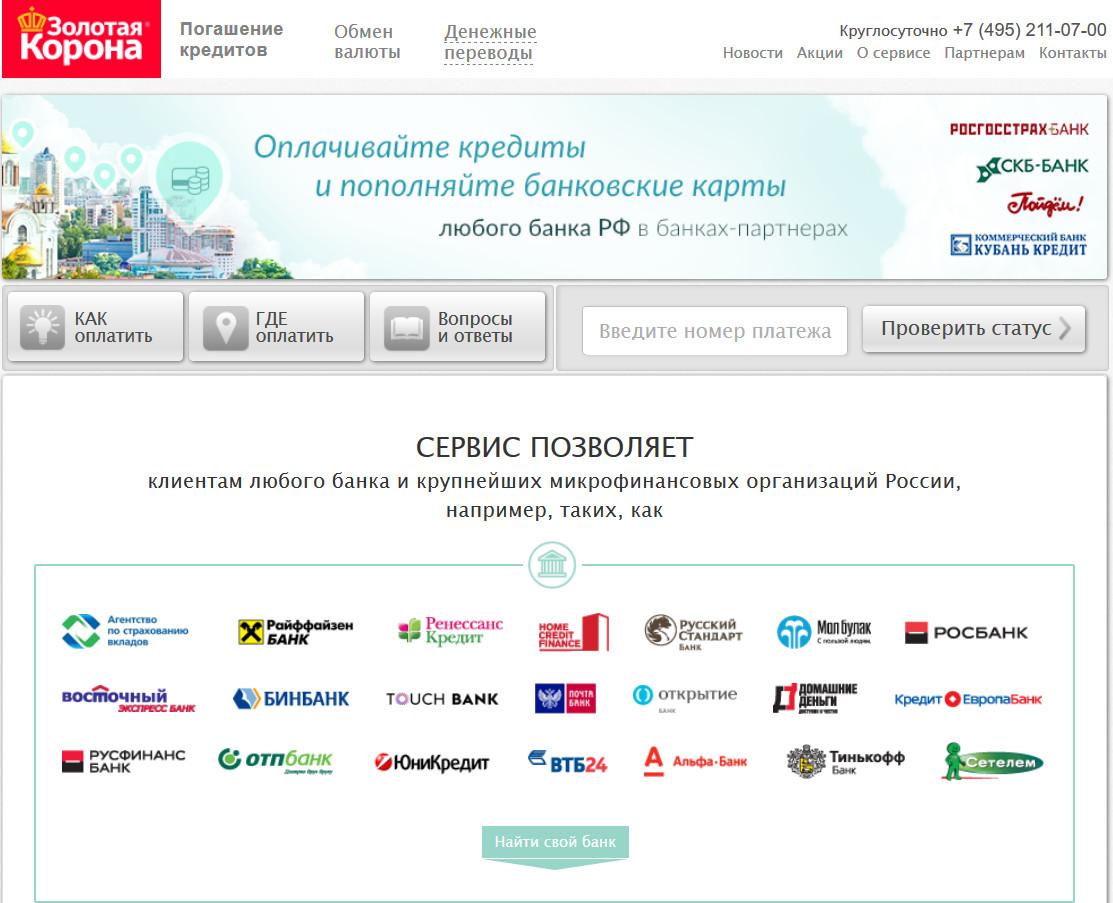 koronapay com узнать остаток платежа по кредиту как отправить заявку на кредит в сбербанке онлайн по телефону